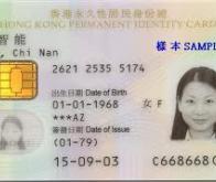 Carte d'identité électronique : la dernière ligne droite